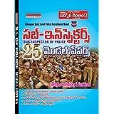 Telangana State Sub Inspectors Model Papers( Telugu Medium )