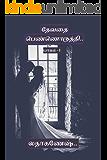 தேவதை பெண்ணொருத்தி (பாகம் Book 1) (Tamil Edition)