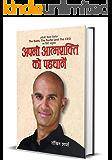 Apani Aatmashakti Ko Pahchanen (Hindi)