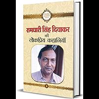 Ramdhari Singh Diwakar Ki Lokpriya Kahaniyan (Hindi Edition)