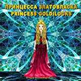 Image de Принцесса Златовласка. Princess Goldilocks. Bilingual Fairy Tale in Russian and English: Dual Language Picture Book for Kids (Engl
