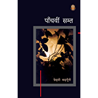 Paanchveen Samt: A Poetry Collection by Fehmi Badauni (Hindi) (Hindi Edition)