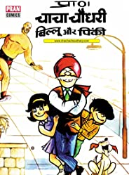 THE ADVENTURES OF CHACHA CHAUDHARY BILLOO AND PINKI ( HINDI ): CHACHA CHAUDHARY