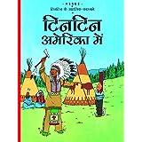 Tintin America Mein : Tintin in Hindi