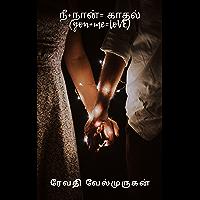 நீ+ நான்= காதல்: You+ me= LoVE (Tamil Edition)