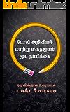 போலி அறிவியல், மாற்று மருத்துவம் & மூட நம்பிக்கை: ஒரு விஞ்ஞான உரையாடல் (Tamil Edition)
