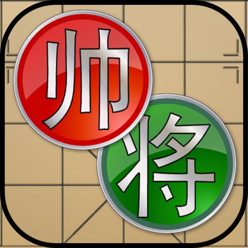 Chinesisches Schach Pro 5