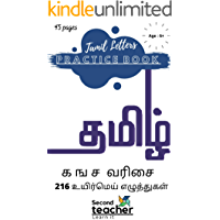 TAMIL LETTERS PRACTICE BOOK(க ங ச வரிசை): INTRODUCTION OF TAMIL LETTERS TO KIDS & PRESCHOOLERS,LEARN TO WRITE TAMIL…