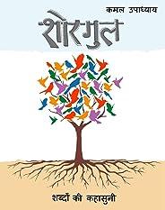 शोरगुल: शब्दों की कहासुनी (Hindi Edition)