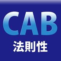 WEB-CAB 法則性トレーニング 完全版