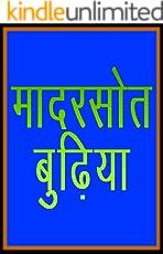 Madarsot Budhiya (Hindi Edition)