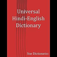Universal Hindi-English Dictionary (English-Hindi Dictionaries Book 2)