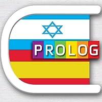 HEBREW-SPANISH v.v. Dictionary   HEBREO-ESPAÑOL Diccionario   מילון עברי-ספרדי / ספרדי-עברי   PROLOG Ltd, Israel
