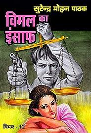Vimal Ka Insaf (Hindi Edition)