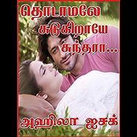 தொடாமலே சுடுகிறாயே சுந்தரா - Thodaamaley Sudukuriya Sundara (Tamil Edition)
