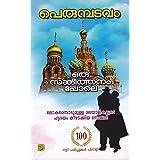 Oru Sankeerthanam Pole [101st Edition]|ഒരു സങ്കീർത്തനം പോലെ [101st Edition]