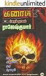Malivu Vilaiyil oru Maranam (Tamil Edition)