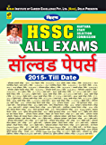 KIRAN'S HSSC ALL EXAMS SOLVED PAPERS 2015 TILL DATE HINDI (2338) [eBook] (Hindi Edition)