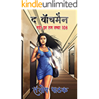 Murder In Room Number 108: The Watchmen (Hindi Edition)