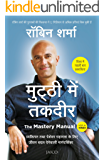 The Mastery Manual (Hindi) (1) (Hindi Edition)