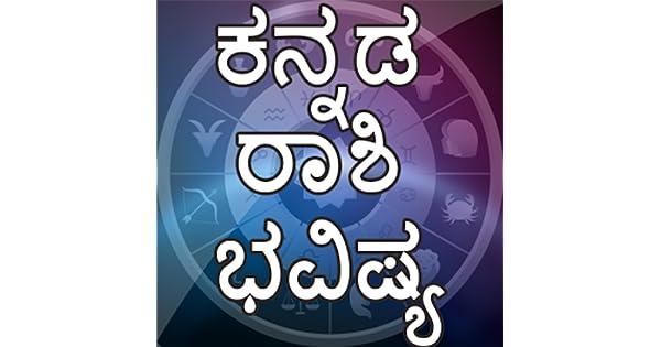 Kannada rashi bhavishya 2018 (Daily Horoscope): Amazon co uk