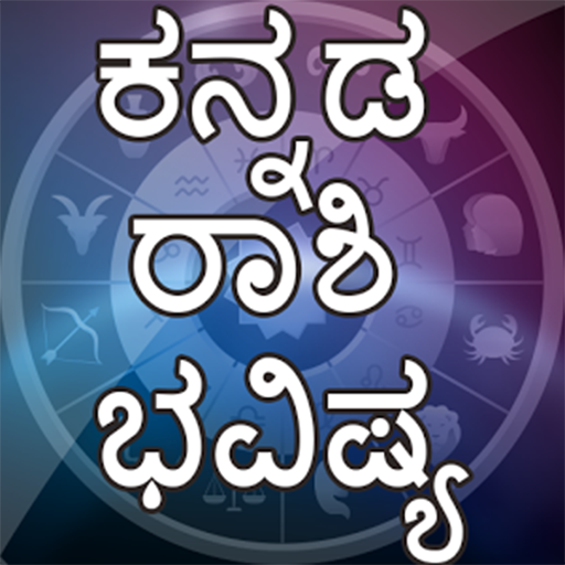 f739b8aba Kannada rashi bhavishya 2018 (Daily Horoscope): Amazon.co.uk: Appstore for  Android