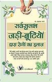 Sarvsulabh Jadi Bootio Dwara Rogo Ka Ilaz (Hindi Edition)