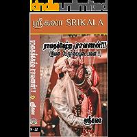 ராதைக்கேற்ற ராவணன்!!! : RADHAIKKETRA RAAVANAN!!! (Tamil Edition)