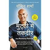 The Mastery Manual (Hindi) (1) (Hindi Edition)