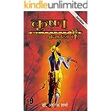 Krishna Antim Dino Mein (Hindi Edition)