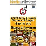 Flavours of Punjab: OPOS Cookbook