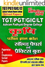 TGT PGT GIC LT AGRICULTURE:  (HINDI BOOK) (20180709 Book 38)