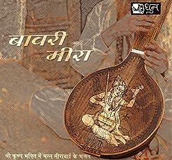 Bavri Meera: Music CD single Rajasthani Song Instrumental Music Indian Folk Music