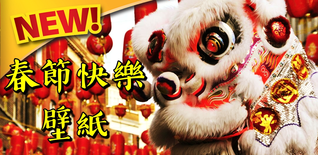 Chinese New Year Wallpaper 2021 Amazon In Appstore For Android