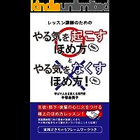 yarukiwookosuhomekatatoyarukiwonakusuhomekata (Japanese Edition)