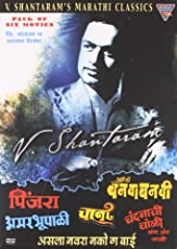 Marathi Classics - V Shantaram (Pack of Six Movies) - Pinjara/Ashi Hi Banva Banvi/Amar Bhupali/Chaani/Chandanchi Choli Anga Anga Jaali/Asla Navra Nako Ga Bai