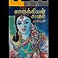 சாளுக்கியன் சபதம்: சரித்திர நாவல்(முகிலன்) (Tamil Edition)