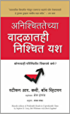 PREDICTABLE RESULTS IN UNPREDICTABLE TIMES  (Marathi)