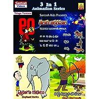Telugu Akshara Malla - Enugu Kadallu - Chitii Chinari Patallu (DVD)