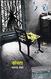 Kosla (Marathi Edition)