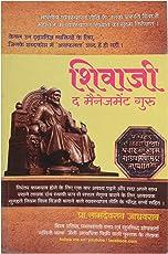 Shivaji- The Management Guru