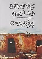 ###இலக்கியம் மற்றும் புதினம் Literature & fiction