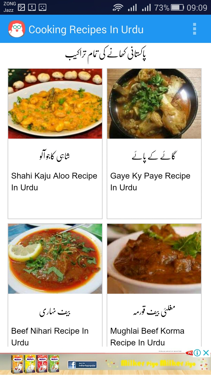 Cooking Recipes In Urdu Amazon Co Uk Appstore For Android