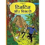 Tintin: Tintin Aur Picaros (Hindi) (TinTin Comics)