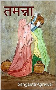 तमन्ना: (Tamanna) (Hindi Edition)