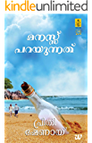 Manassu Parayunnathu (The Secret Wish List) (Malayalam Edition)