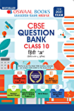 Oswaal CBSE Question Bank Class 10, Hindi A (For 2021 Exam) (Hindi Edition)