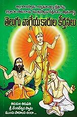 Telugu Vagheyakarula Kirthanalu