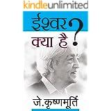 Ishwar Kya Hai (Hindi)