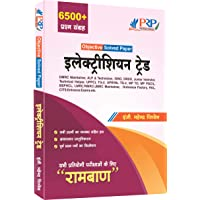 ELECTRICIAN TRADE ALL INDIA EXAM SOLVED PAPERS FOR UPPCL TG2, TECHNICAL HELPER, DMRC, DRDO, ISRO, BSPHCL, MPTO